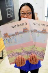 近年の調査成果などを盛り込んだ書籍「向日市の歴史」(向日市・市文化資料館)