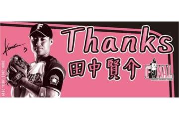 田中賢介引退プロジェクトでの来場者プレゼントが決定【写真提供:北海道日本ハムファイターズ】