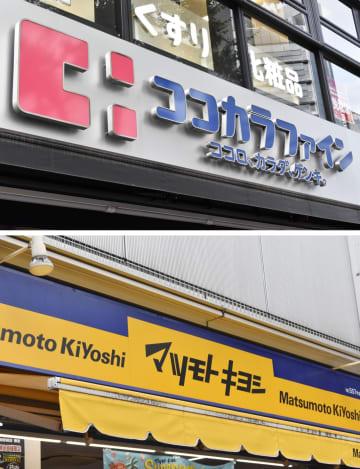 「ココカラファイン」と「マツモトキヨシ」の看板=東京都内