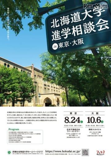 北海道大学進学相談会
