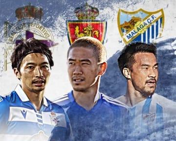 WOWOWで放送される2019-20シーズンのスペインサッカー「ラ・リーガ2部」キーカット Getty Images、写真:アフロ