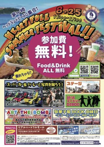 ハートフルサマーフェスティバル in 茅ヶ崎