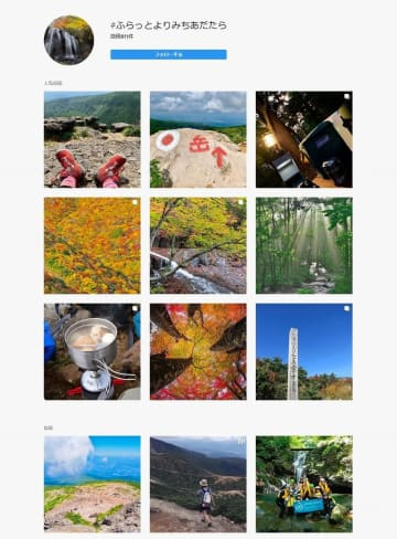 安達太良山周辺の多彩な景色が切り取られた投稿写真