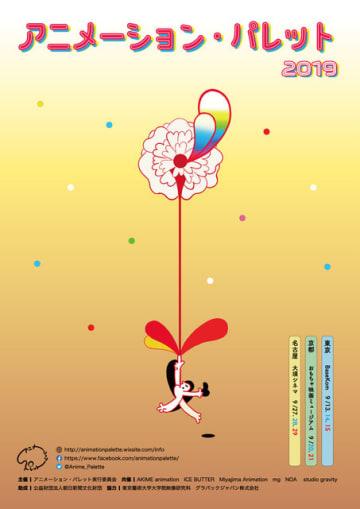 「アニメーション・パレット2019」メインビジュアル