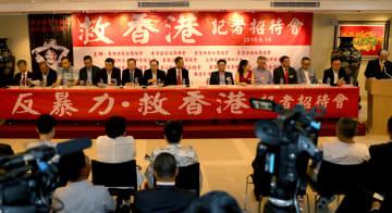 香港で複数団体が記者会見、「暴力反対、香港を救おう」と呼び掛け