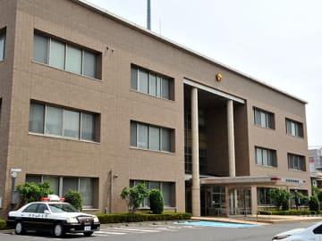 浦和東署=埼玉県さいたま市緑区東浦和