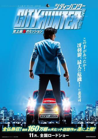 実写映画「シティーハンター THE MOVIE 史上最香のミッション」のティザービジュアル (C)AXEL FILMS PRODUCTION - BAF PROD - M6 FILMS