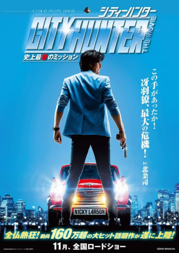 これがフランス版シティーハンター! ついに日本公開! - (C) AXEL FILMS PRODUCTION - BAF PROD - M6 FILMS