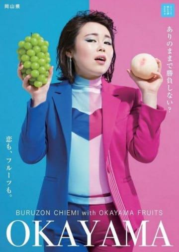 ブルゾンさんが岡山産の白桃とマスカットをアピールするポスター