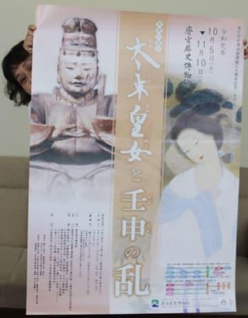 【斎宮歴史博物館開館30周年記念特別展「大来皇女と壬申の乱」のポスター】