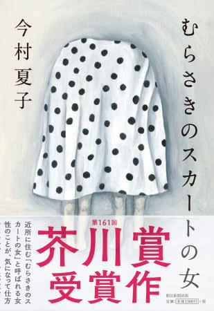 『むらさきのスカートの女』(朝日新聞出版)