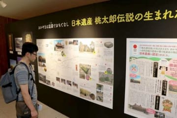 日本遺産「桃太郎伝説」をPRするパネル展