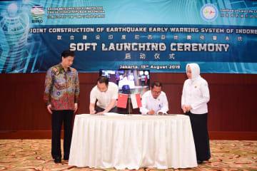 中国、インドネシアの地震早期警報システム構築に参加