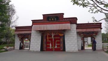 チベット園を訪ねて 北京園芸博