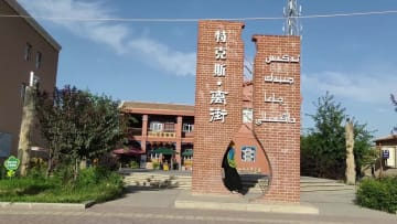 レトロな街並みが観光客に人気 新疆テケス県の「離街」