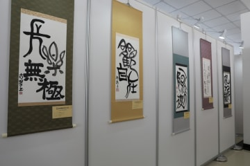 中日韓の書画文化交流の歴史伝える展覧会開催 甘粛省