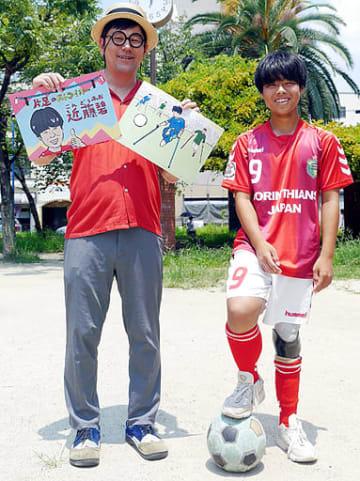 アンプティサッカー日本代表に選出された近藤さん(右)の紙芝居を制作した岩橋さん=大阪市内