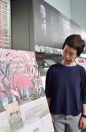 宮本輝さん作『流転の海』シリーズ企画展の会場=茨木市の追手門学院大