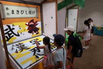 忍者をテーマにした遊びを楽しみながら漢字を学ぶ子どもたち(京都市東山区・漢字ミュージアム)