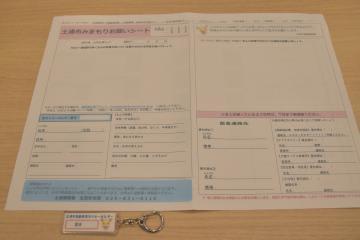 土浦市が登録を始める「みまもりお願いシート」。下はID情報を記したキーホルダー