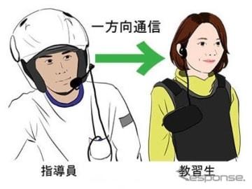 従来の無線教習イメージ(実際はヘルメット着用)