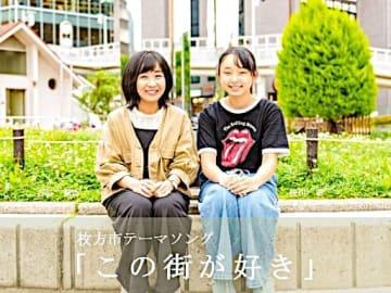 メイン版ボーカリストを務める古谷さん(左)と根川さん(枚方市提供)