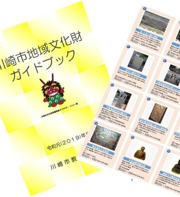 身近な文化財を紹介するガイドブック(市教委文化財課提供)