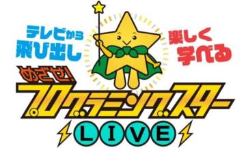 =LOVE&≠ME、出演イベント<めざせ!プログラミングスターLIVE>チケット受付スタート!