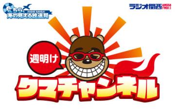 ラジオ関西『週明けクマチャンネル』毎週月曜10:00~13:00に放送中 ©ラジオ関西