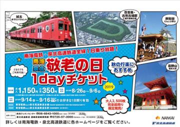※画像:泉北高速鉄道