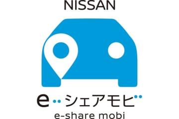 日産のカーシェアリングサービス 「NISSAN e-シェアモビ」