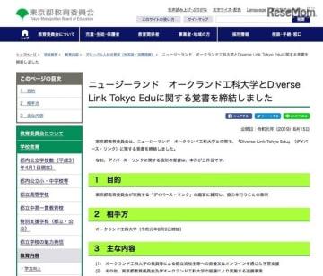 東京都教育委員会、ニュージーランドのオークランド工科大学とDiverse Link Tokyo Eduに関する覚書を締結