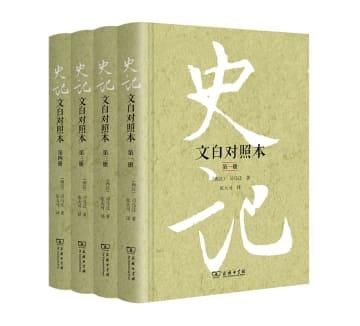 商務印書館、「史記」「資治通鑑」の現代語訳版などを相次ぎ出版