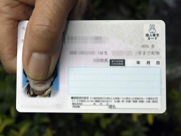 公務員は個人カード年度内取得を 政府、普及率向上で実質義務化 画像