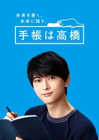 「手帳は高橋」のイメージキャラクターを務める吉沢亮さん