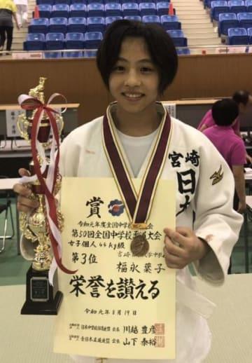 柔道女子個人44キロ級で3位に入った福永葉子(宮崎日大)=チーム提供