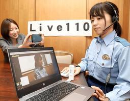 110番通報者が撮った映像をリアルタイムで受信するシステム=兵庫県警(撮影・吉田敦史)