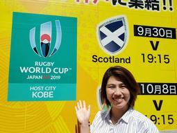 元日本代表がボランティアに-。ラグビーW杯を心待ちにする渡辺亜依さん=神戸市中央区