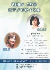 「新谷祐子 岩崎淑ピアノリサイタル」のPRチラシ