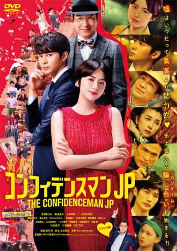 映画第2弾の製作もすでに決まっている『コンフィデンスマンJP』 - (C) 2019「コンフィデンスマンJP」製作委員会
