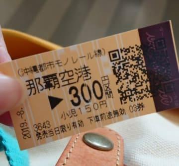乗車券にQRコードが(画像は悠@sodehichiteさん提供)