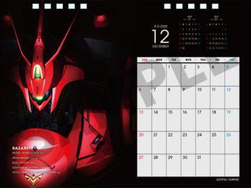 「ガンダム」シリーズの卓上カレンダー「機動戦士ガンダム卓上カレンダー2020」(C)創通・サンライズ