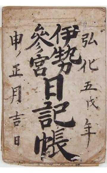企画展「江戸時代の旅」道中案内冊子など、お伊勢参りの記録を紹介【海老名市】