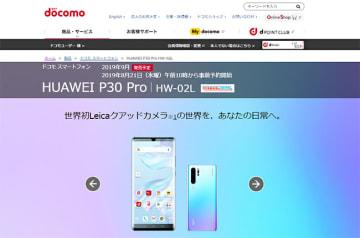 NTTドコモは8月21日10時に「HUAWEI P30 Pro HW-02L」の事前予約を再開する