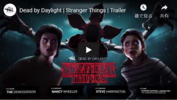 ドラマの人気キャラクターがゲームに登場! - 写真はYouTube「Dead by Daylight」x「ストレンジャー・シングス 未知の世界」コラボのトレーラーのスクリーンショット