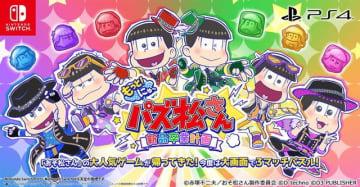 「おそ松さん」の人気ゲームがパワーアップして帰ってきた!『もっと!にゅ~パズ松さん~新品卒業計画~』PS4/スイッチで12月5日発売決定