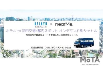 いずれは当たり前の移動手段に?|京急電鉄とNearMeがオンデマンド型シャトルの実証実験を開始