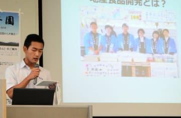 Uku Laboの活動内容について発表する中村さん=京都府、福知山公立大(県立宇久高提供)
