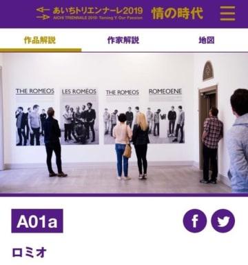 あいちトリエンナーレのウェブサイト / Via aichitriennale.jp 展示が一時中止となったドラ・ガルシア氏の作品「ロミオ」