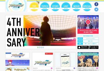公式サイト。4周年の記念ページも制作されている